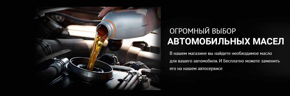 Автомобильное масло с бесплатной заменой.